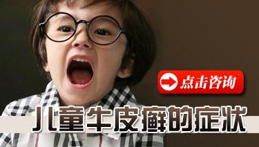 儿童牛皮癣有什么症状